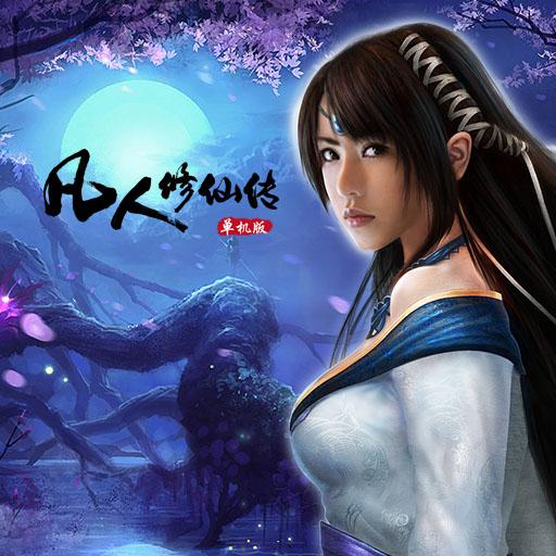 凡人修仙传(Fanren)