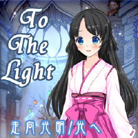 To The Light - 走向光明