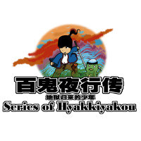 百鬼夜行传 Series of Hyakkiyakou